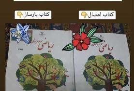 واکنش آموزش و پرورش به حذف تصویر «دختران» از کتاب ریاضی سوم؛ تصویر را خلوت کردیم!   چرا قرآن از ...