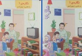 اطلاعیه آموزش و پرورش درباره حذف تصاویر قرآن و دختران از روی جلد کتاب درسی