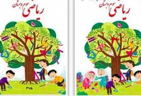 وزارت آموزش و پرورش: با حذف دختران تصویر را خلوت کردیم