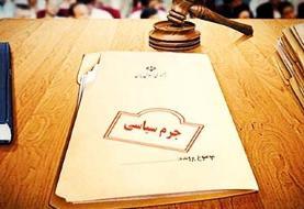 محاكمه متهمان سیاسی با هیئتمنصفه/بعد از ۴۰ سال اولین دادگاه جرم سیاسی برگزار میشود