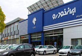 فروش فوق العاده جدید ۵ محصول ایران خودرو | اسامی خودروها، زمان ثبت نام ...