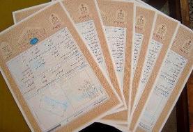 جلوگیری از تضییع حقوق مردم با اجرای طرح کاداستر اراضی ملی و دولتی