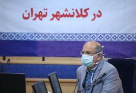 زالی خبر داد: احتمال تمدید دورکاری | بیماران تازه بستری در تهران، بیش از ۲برابر بهبودیافتهها | ...
