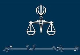 دیوان عالی کشور قتل «میترا استاد» را عمد اعلام کرد