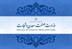 راه سخت رزمحسینی در صنعت، معدن و تجارت