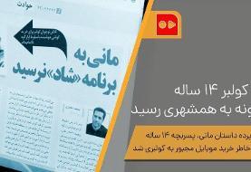همشهری TV |  خبر کولبر ۱۴ ساله چگونه به همشهری رسید