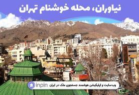 نیاوران، محله خوشنام تهران