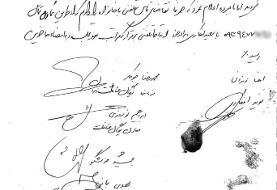 دادگستری فارس: