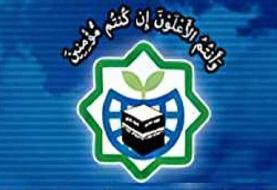 بیانیه پایانی سیزدهمین نشست مشورتی شورای عالی مجمع بیداری اسلامی