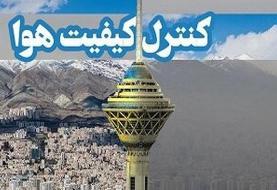 آخرین وضعیت کیفیت هوای تهران در ۲۸ شهریورماه