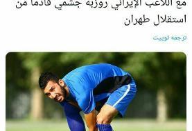 ادعای رسانه قطری؛روزبه چشمی به امصلال پیوست/عکس