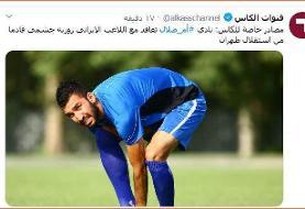 (عکس) چشمی با استقلال تمدید کرد، به تیم قطری پیوست!