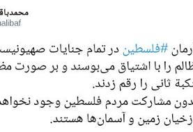 قالیباف: خیانتکاران به آرمان فلسطین در تمام جنایات صهیونیستها شریک هستند