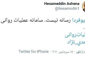 واکنش آشنا به مصاحبه احمدینژاد با رادیو فردا با هشتگ عملیات روانی