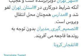 آمار فوتیهای کرونا در تهران دو برابر شده است