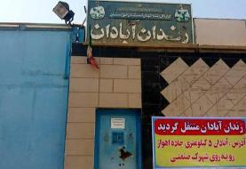 زندان قدیم «احمد آباد» آبادان تعطیل شد