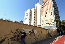 اصرار آمریکا به بازگرداندن تحریمهای ایران، اروپاییها میگویند مشروعیت ...