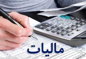 فردا، آخرین مهلت ارایه اظهارنامه مالیاتی اشخاص حقوقی