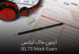 آزمون ماک آیلتیس چیست | IELTS MOCK EXAM