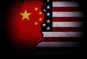 واکنش تند چین به اقدام آمریکا علیه ایران   زمان خاتمه دادن به نمایش مسخره آمریکا است