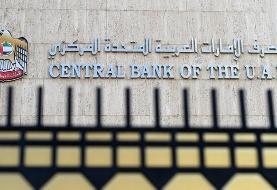 اسناد افشا شده: 'بانک مرکزی امارات مانع نقض تحریم های ایران نشد'