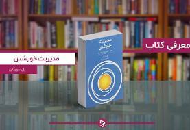 معرفی کتاب مدیریت خویشتن؛ هوش عاطفی خود را تقویت نمایید