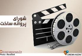 فیلم جدید میرکریمی پروانه ساخت گرفت