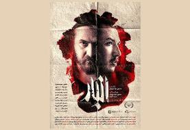 حسین ترک جوش و هامون سیدی برندگان جشنواره فیلم کوتاه برزیل