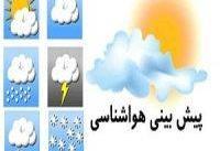 هشدار نارنجی برای استان گیلان / هوای پایتخت خنک می&#۸۲۰۴;شود