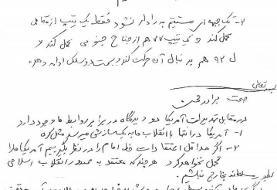 دستنوشته منتشر نشده شهید باقری درباره سخنان محسن رضایی +عکس