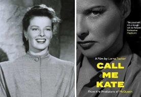 مستند کاترین هپبورن در جشنواره تورنتو/ برنده ۴ اسکار سوژه فیلم شد