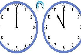 ساعت رسمی کشور یک ساعت عقب کشیده شد