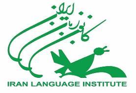 راه اندازی شعبه آنلاین آموزش زبانهای غیرانگلیسی کانون زبان ایران