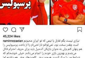 عکس | واکنش رامین رضاییان به شکست پرسپولیس و  اعتراض هواداران