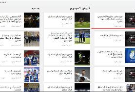 سایت باشگاه استقلال هک شد/عکس