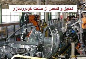 بررسی تقاضای تحقیق و تفحص از خودروسازیها در کمیسیون صنایع