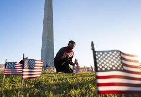 بیش از یک پنجم قربانیان جهانی کرونا متعلق به آمریکاست