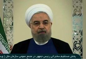 روحانی: آمریکا نه میتواند مذاکره را بر ما تحمیل کند و نه جنگ را | هر دولتی در آمریکا انتخاب شود ...