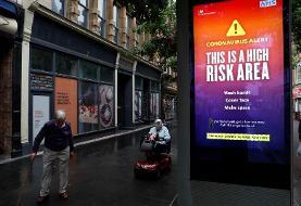 هشدار سازمان جهانی بهداشت درباره اوجگیری دوباره کرونا | بریتانیا محدودیتهای جدید اعلام میکند ...