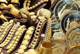 قیمت طلا و سکه، امروز ۱ مهر ۹۹
