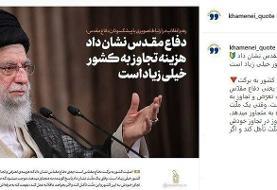 پست اینستاگرام سایت رهبری درباره هزینه تجاوز به ایران