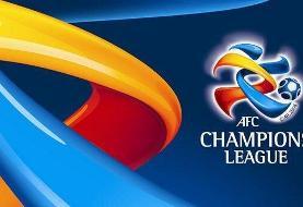 رسمی | محل برگزاری فینال لیگ قهرمانان آسیا مشخص شد
