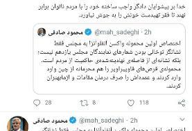 انتقاد تند محمود صادقی از تحویل اولین محموله واکسن آنفولانزا به مجلس