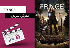 معرفی سریال fringe، یکی از بهترین سریالهای علمی ـ تخیلی دنیا
