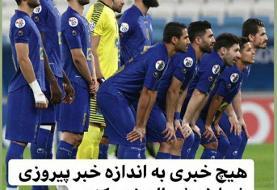 (عکس) واکنش فرهاد مجیدی به صعود استقلال در آسیا