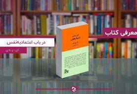 معرفی کتاب در باب اعتماد به نفس نوشته آلن دو باتن