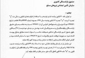 دستورالعمل اجرایی متناسبسازی حقوق بازنشستگان ابلاغ شد