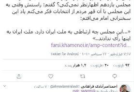 دعوای محمود صادقی با دو نماینده درباره واکسن آنفلوآنزا | جدال به بورسیه یک دانشگاه تهران کشیده شد