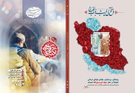 حاج حسین یکتا در آیین رونمایی فصلنامه مدیریت جهادی: مشکل ما این است که به جای انقلابی بی قرار، ...