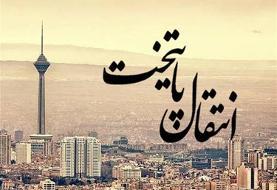 مصائب سودای انتقال پایتخت